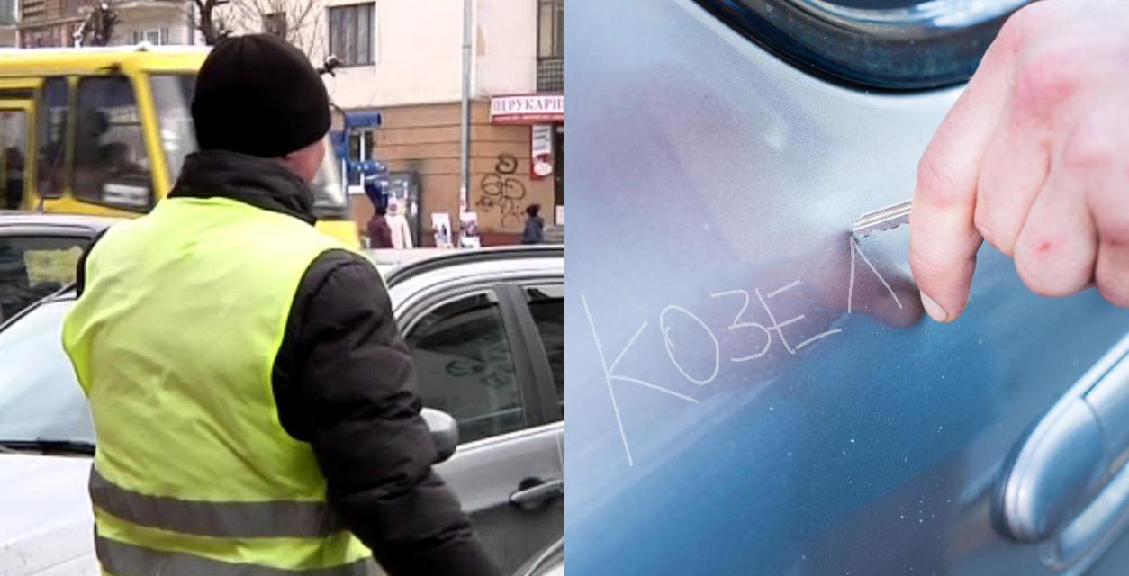 Місто уповноважило інспекторів з паркування шкрябати лайки на автомобілях порушників