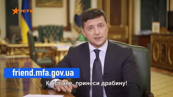 ICTV вибачився за показ неправильних титрів під час звернення Володимира Зеленського