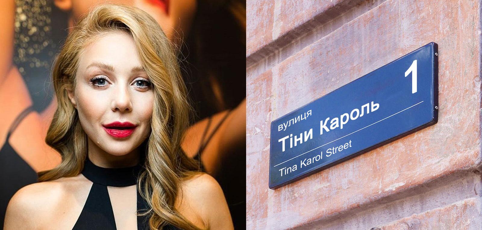 В Івано-Франківській ОТГ з'явиться вулиця Тіни Кароль