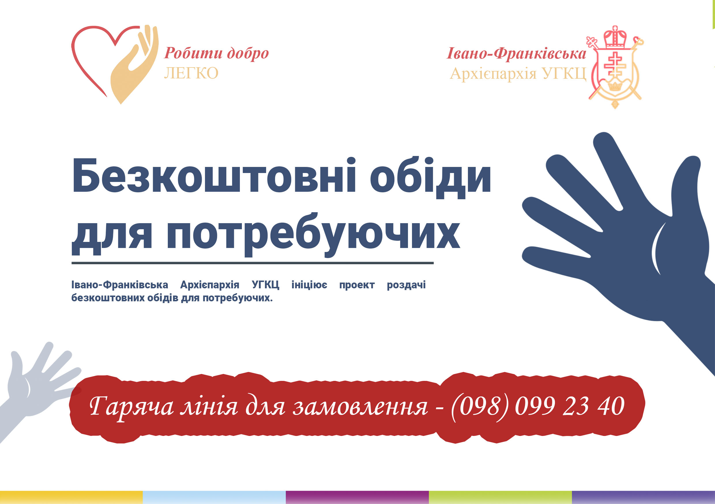 УГКЦ в Івано-Франківську починає доставляти потребуючим безкоштовні обіди (ЯК ЦЕ ПРАЦЮЄ)