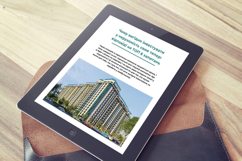Чому вигідно інвестувати у нерухомість саме тепер: відповіді на ТОП 6 запитань