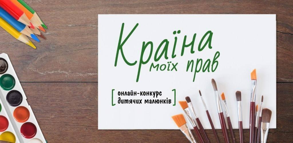 """""""Країна моїх прав"""": маленьких прикарпатців запрошують брати участь в онлайн-конкурсі малюнків"""