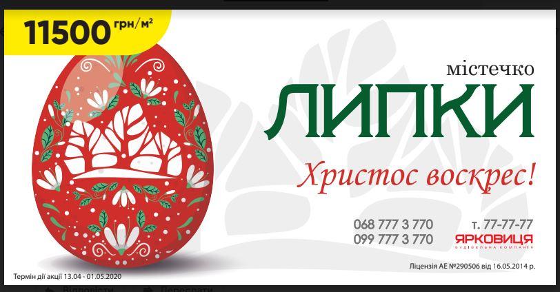 Квартира на Великдень: встигніть придбати омріяне житло в містечку «Липки» за суперціною – 11500/ м²