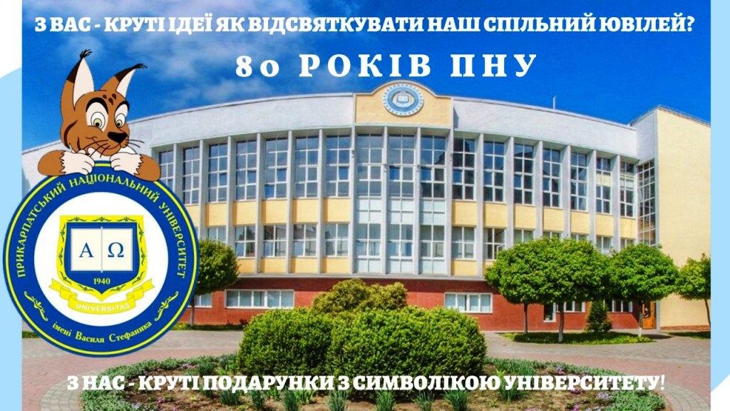 ПНУ оголосило конкурс на найкращу ідею для святкування 80-річчя університету онлайн