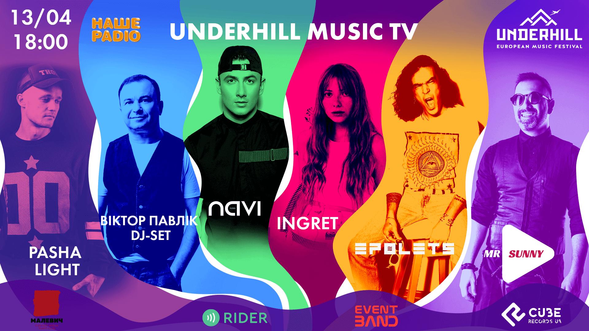 UNDERHILL MUSIC TV влаштує наймасштабніший онлайн-фестиваль (ПРОГРАМА)