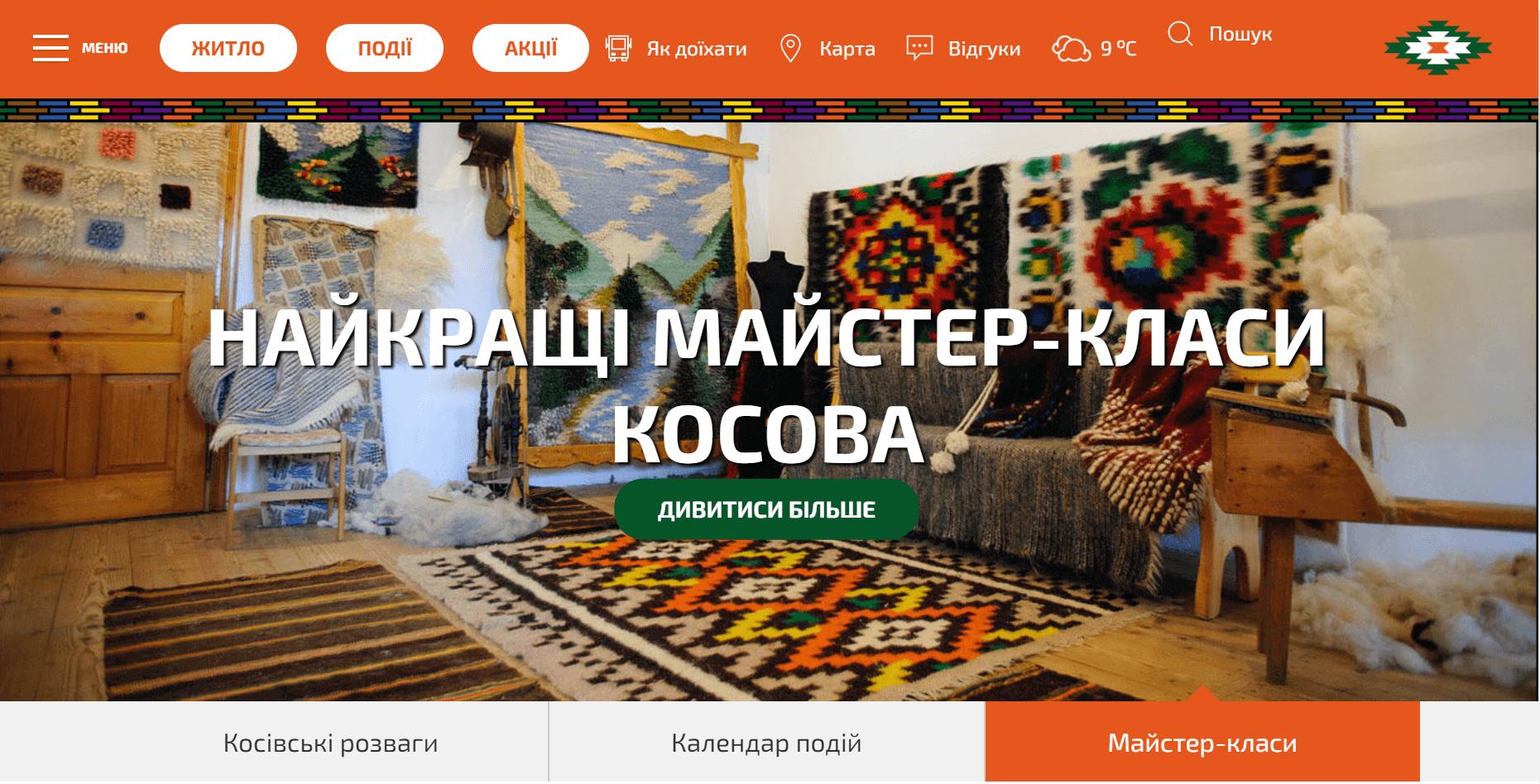 Косівщина отримала новий туристичний сайт