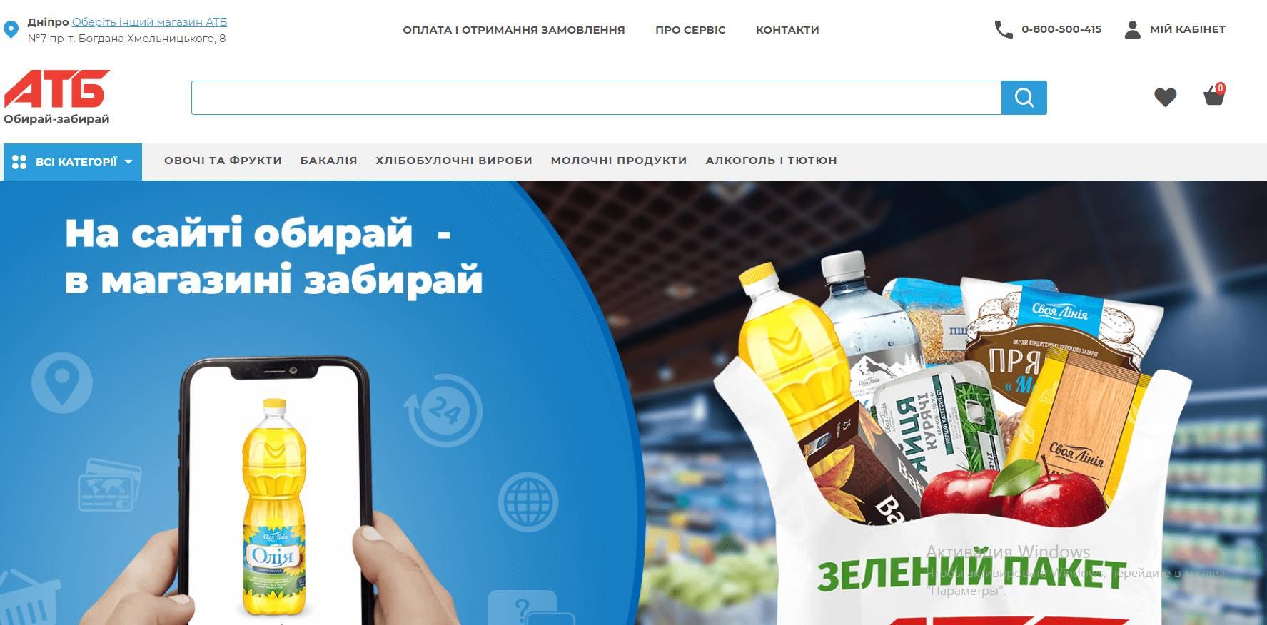 Інтернет-магазин «АТБ»: купівля продуктів харчування онлайн уже доступна в Україні