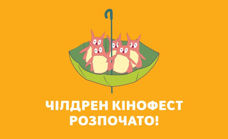 В Україні стартував VII ЧілдренКінофест. Прикарпатців запрошують до перегляду