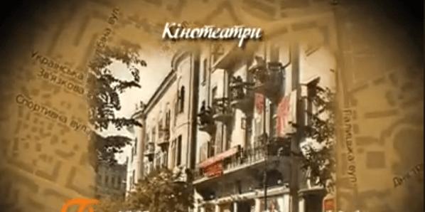 Прикарпатські енергетики розповіли про перші кінотеатри Франківська (ВІДЕО)