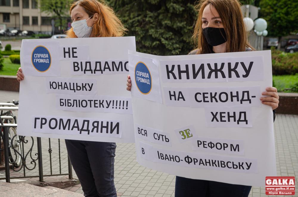 Під адмінбудинком депутатів просили не переселяти обласну бібліотеку юнацтва на користь кафе (ФОТО)
