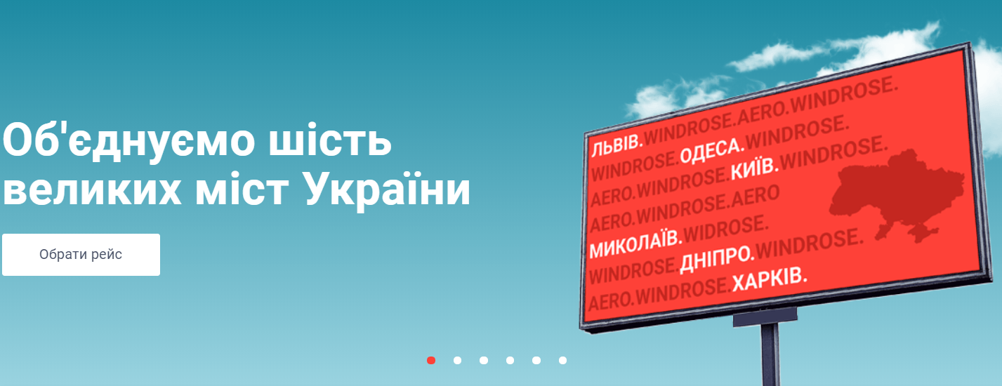 Windrose таки запускає програму польотів Україною. Без Івано-Франківська