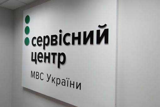 Сервісний центр МВС в Івано-Франківську відновив роботу