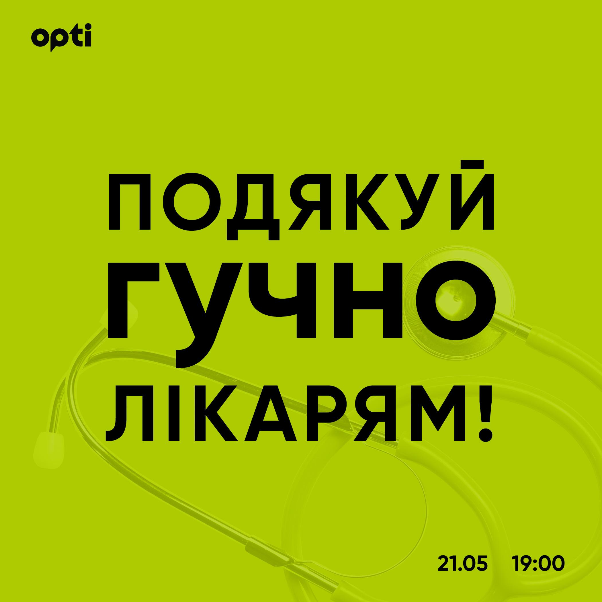 """Франківців запрошують долучитись до Всеукраїнського флешмобу """"Дякуємо лікарям"""""""