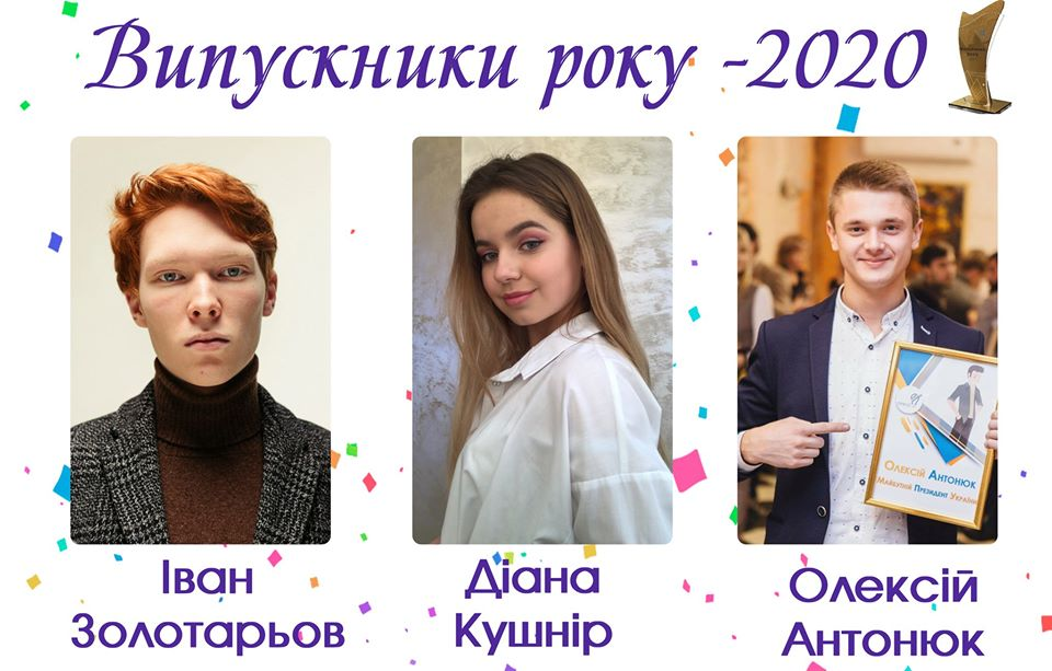 У Коломиї обрали найкращих випускників року (ФОТОФАКТ)