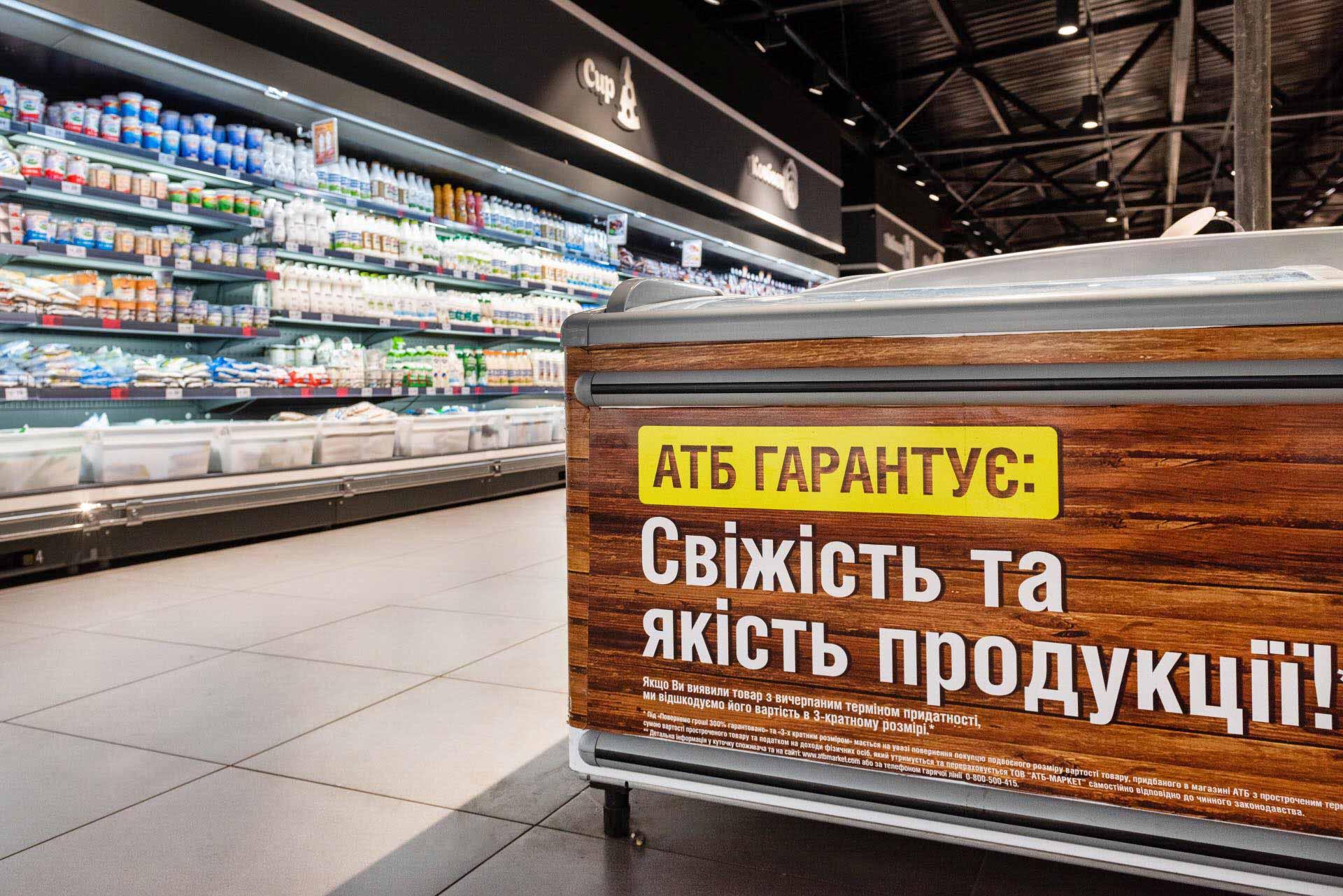 Як на поличках супермаркетів «АТБ» Івано-Франківська з'являються гарантовано свіжі продукти