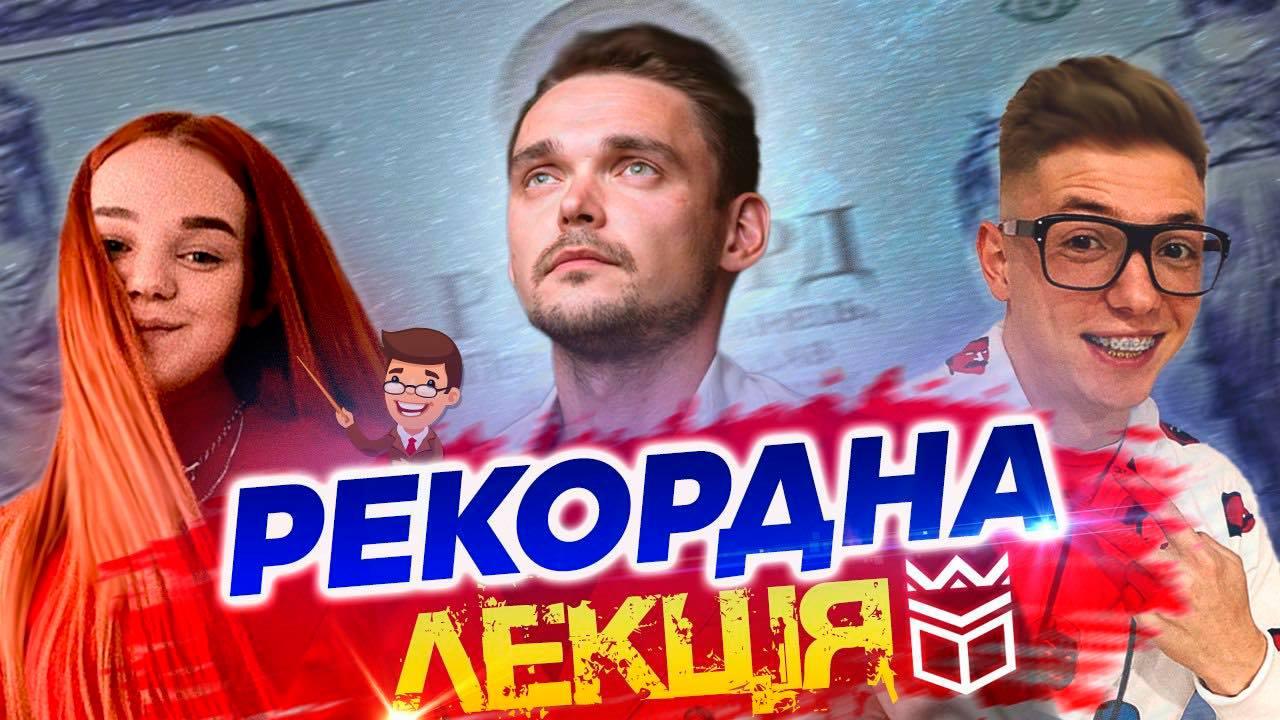 В Івано-Франківську встановлять новий рекорд – наймасштабнішої онлайн лекції