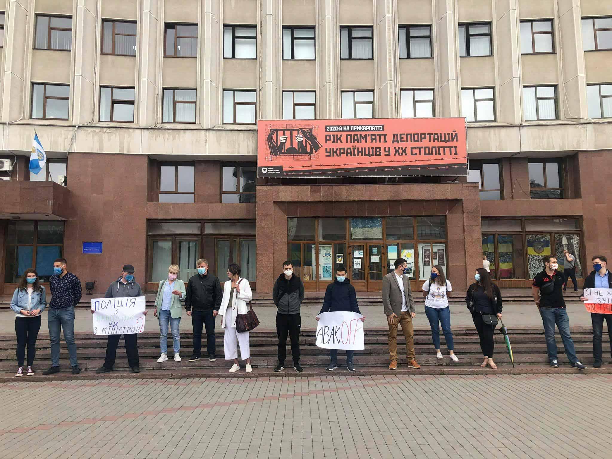 Авакову «світить» річний імунітет від звільнення – франківці вийшли на протест (ФОТО)
