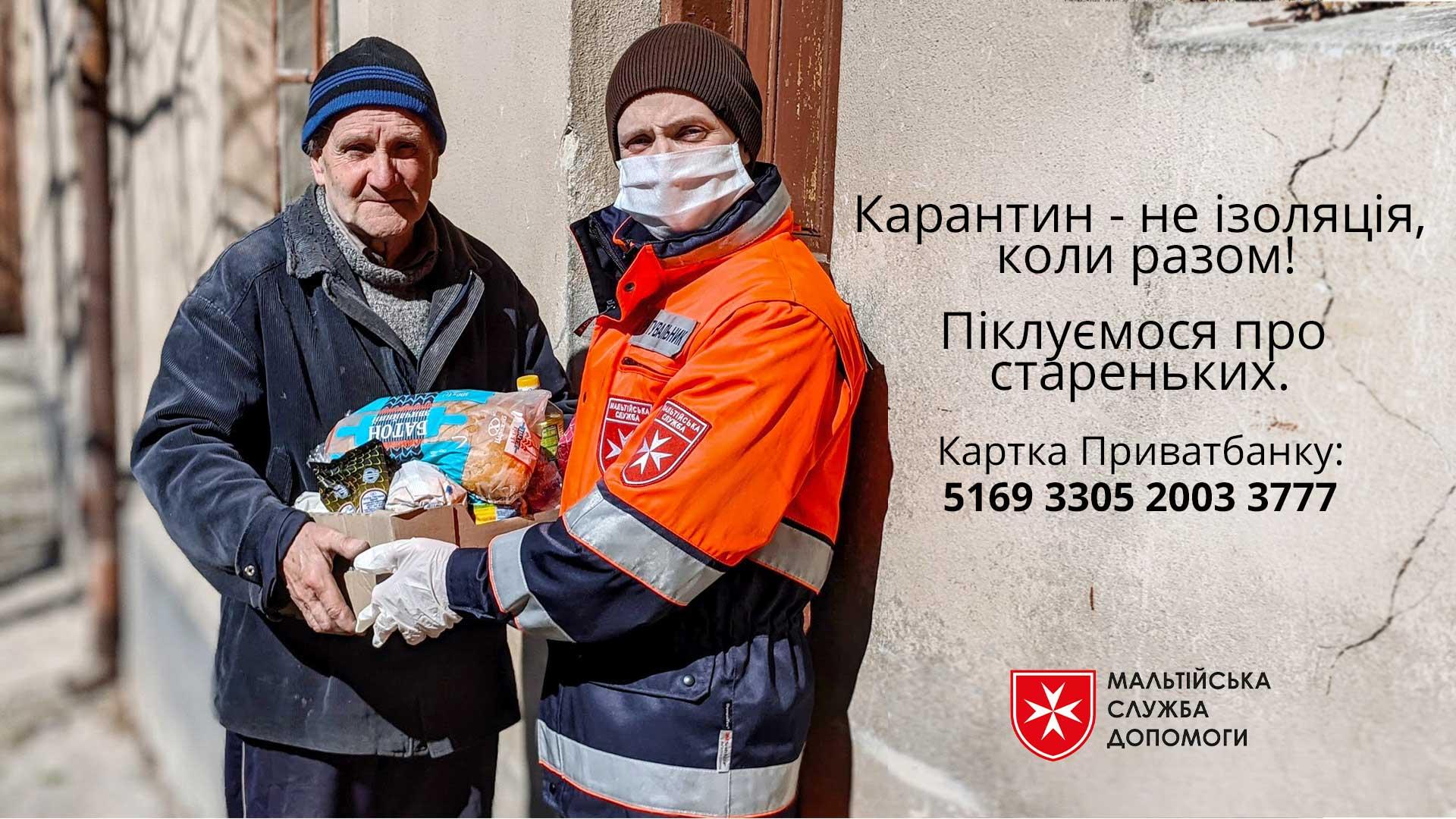 Мальтійська служба розвезе по області пакунки для понад 600 потребуючих (ФОТО)