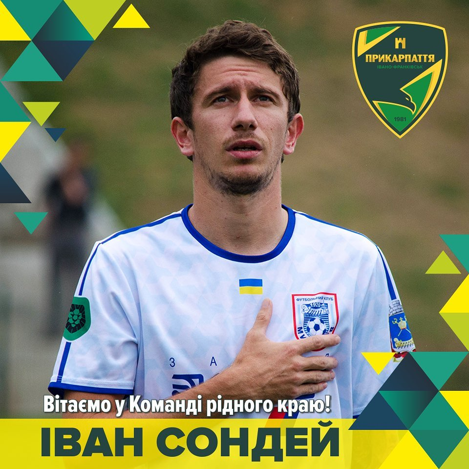 Офіційно: 26-річний Іван Сондей – новачок МФК «Прикарпаття»