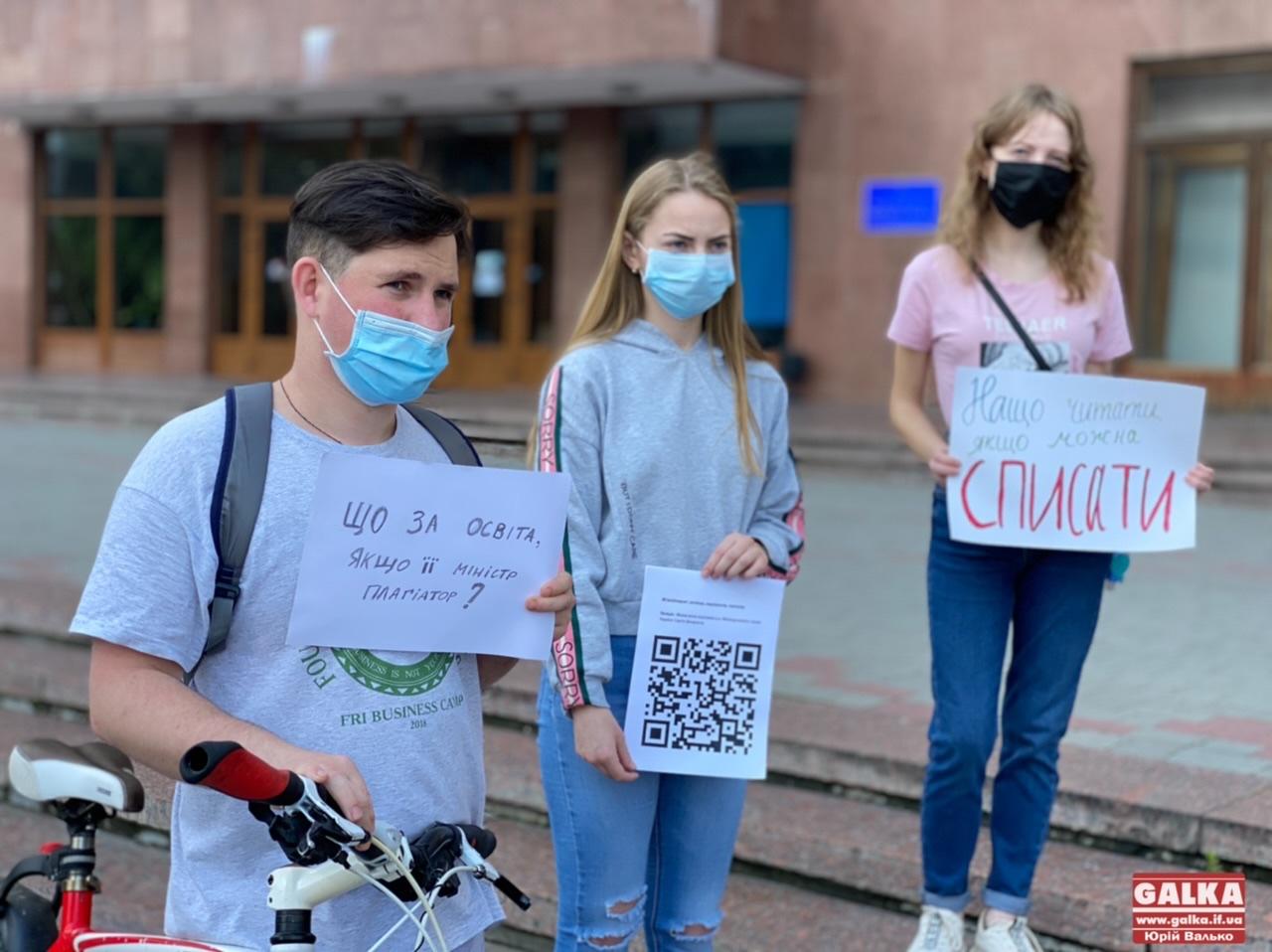 """У Франківську молодь протестує проти призначення """"плагіатора"""" в.о. міністра освіти (ФОТО)"""