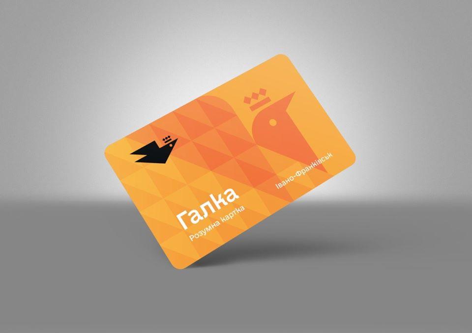 """Транспортну картку """"Галка"""" почали продавати у франківських кіосках"""