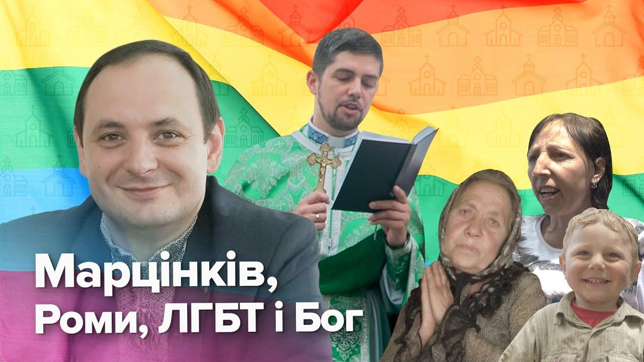 """""""Марцінків, роми, ЛГБТ і Бог"""": мер Франківська дав відверте інтерв'ю (ВІДЕО)"""