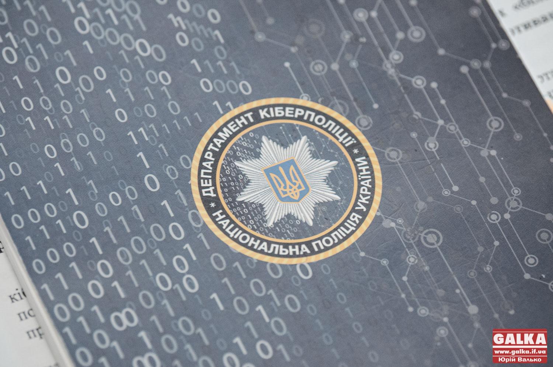 Сьогодні День безпечного інтернету: поради від франківських кіберполіціянтів