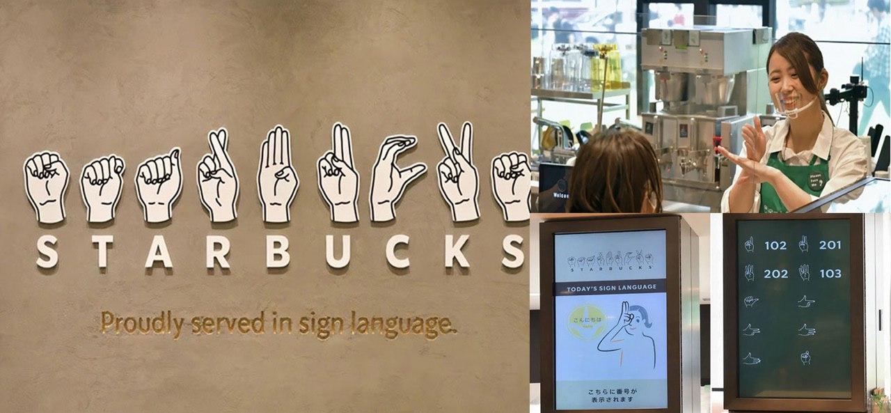 В Японії відкрили Starbucks, де спілкуються лише мовою жестів