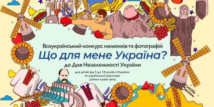 """""""Що для мене Україна?"""": маленьких прикарпатців запрошують брати участь у конкурсі малюнків і світлин"""