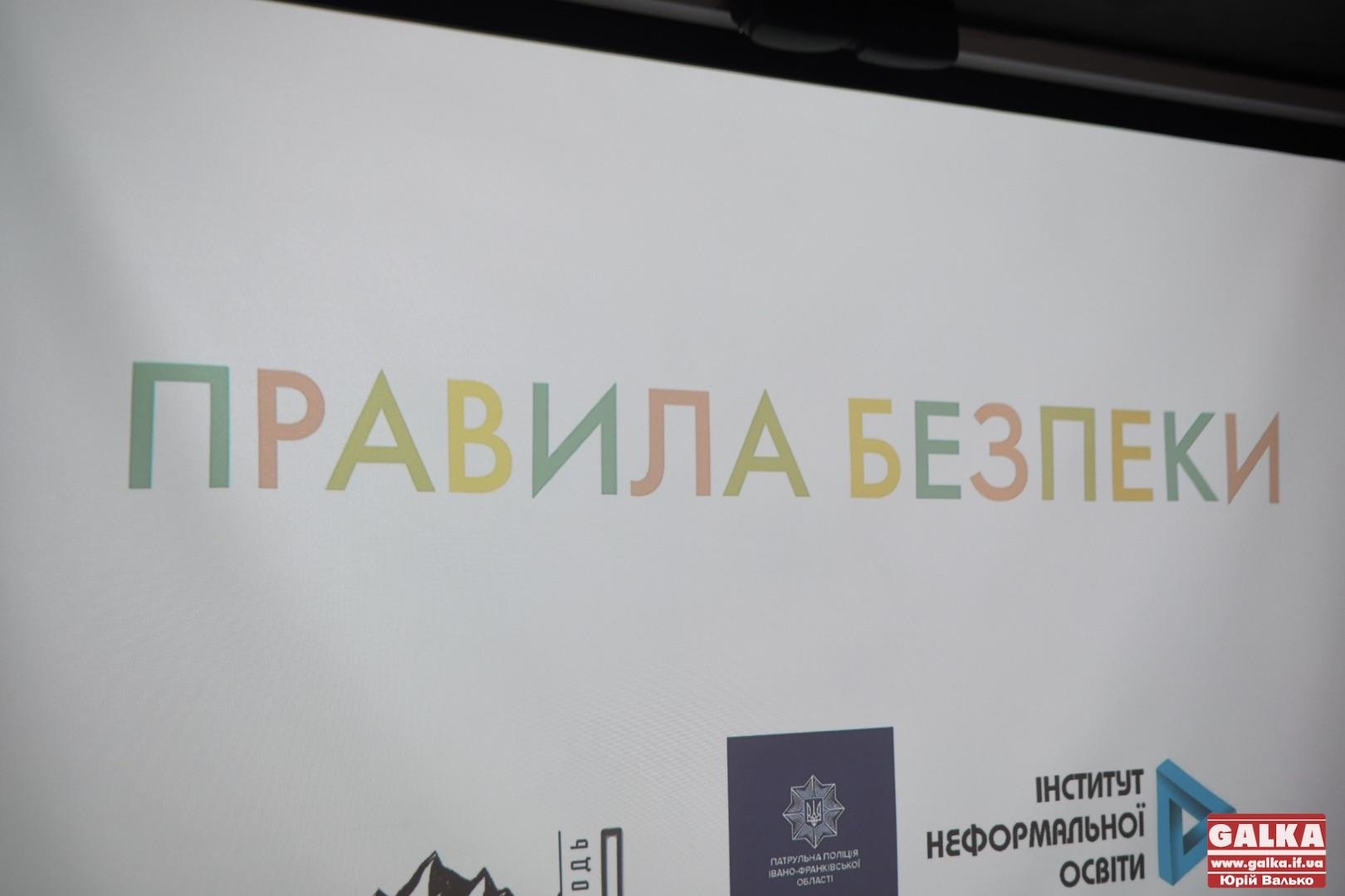 У Франківську створили мультфільми, які вчать дітей правил безпеки (ФОТО, ВІДЕО)