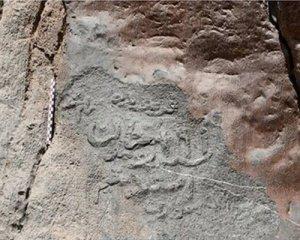 В Ірані на каменях знайшли написи давньої цивілізації