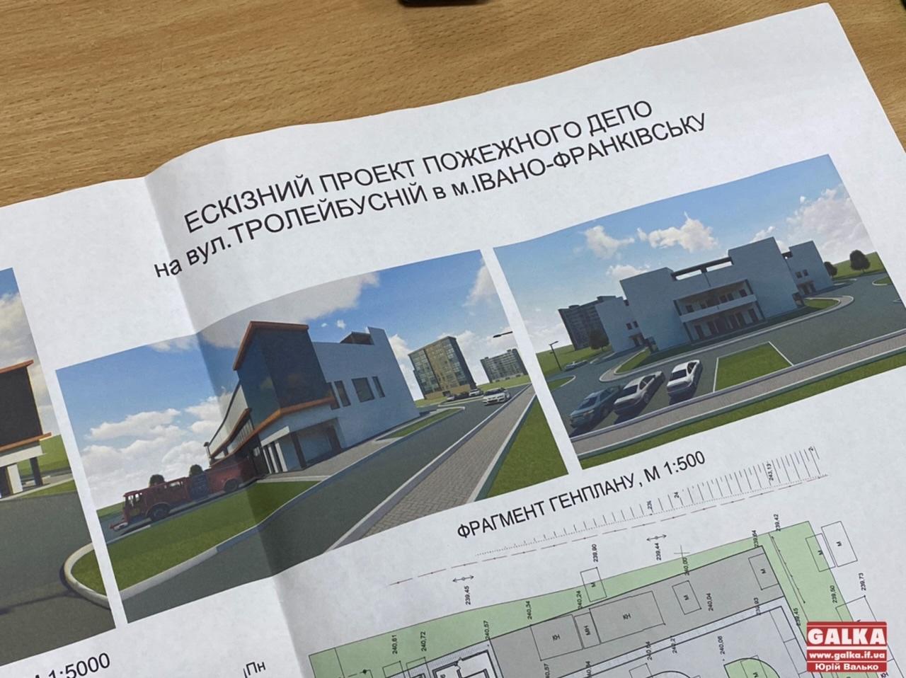 На Тролейбусній хочуть побудувати пожежне депо, та надзвичайники кажуть, що у них відбирають землю (ФОТО)