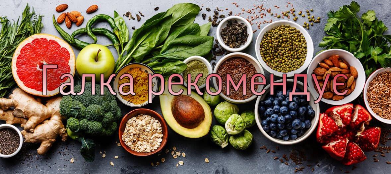 Галка рекомендує: 5 продуктів, які миттєво поліпшать настрій