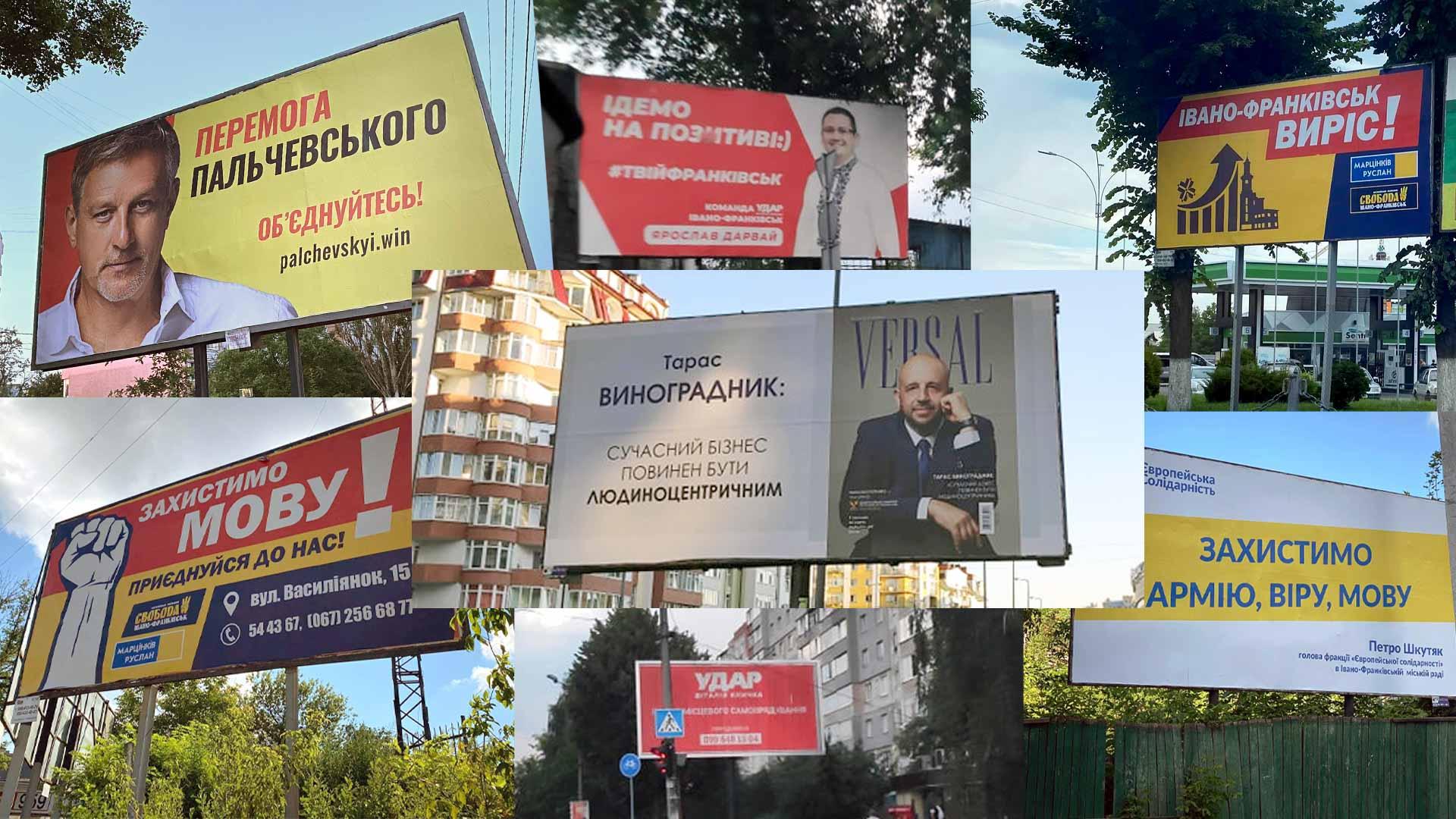 Вибори скоро: яких політиків і партії можна побачити на білбордах міста й області (ФОТО)