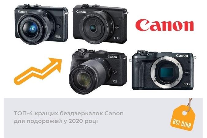 """Найкращі """"бездзеркалки"""" Canon для фото- та відеозйомки під час подорожей"""