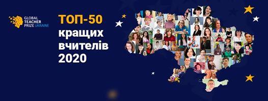 Двоє франківських педагогинь – у ТОП-50 найпрогресивніших учителів України (ФОТО)