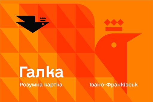 """В Івано-Франківську відкрили реєстрацію карток """"Галка"""" для студентів"""