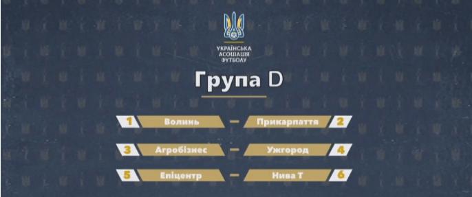 """У наступному етапі Кубка України """"Прикарпаття"""" на виїзді зіграє з """"Волинню"""""""