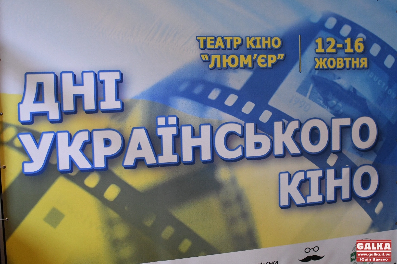 У Франківську стартували Дні українського кіно. Що подивитися? (ФОТО)