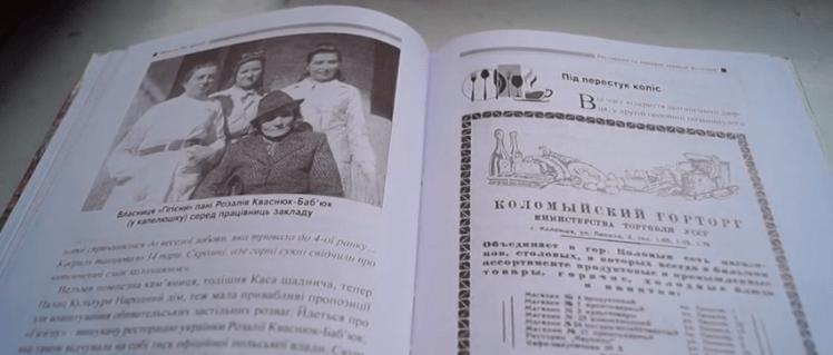 Коломиянин написав книгу про давні ресторани та каварні рідного міста (ВІДЕО)