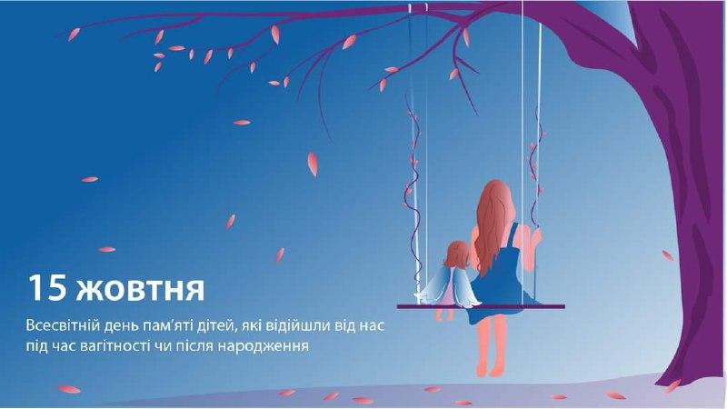 УГКЦ Франківська вшанує дітей, які померли під час вагітності чи після народження