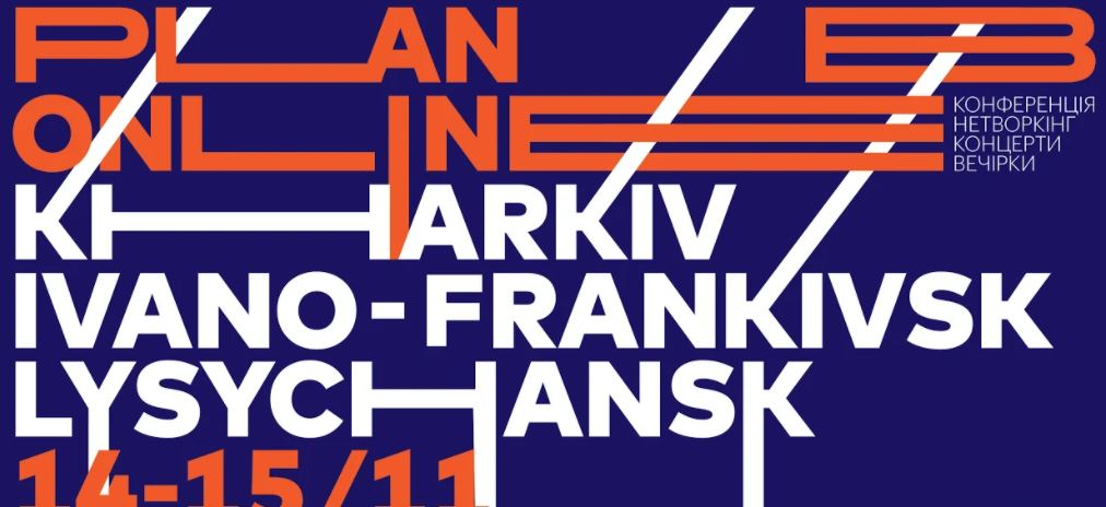 У листопаді в Івано-Франківську відбудеться фестиваль соціальних інновацій та нової музики Plan B
