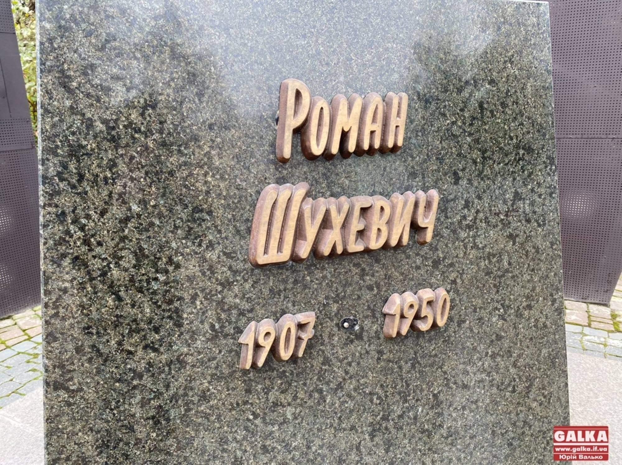 У Франківську пошкодили постамент пам'ятника Роману Шухевичу (ФОТО)