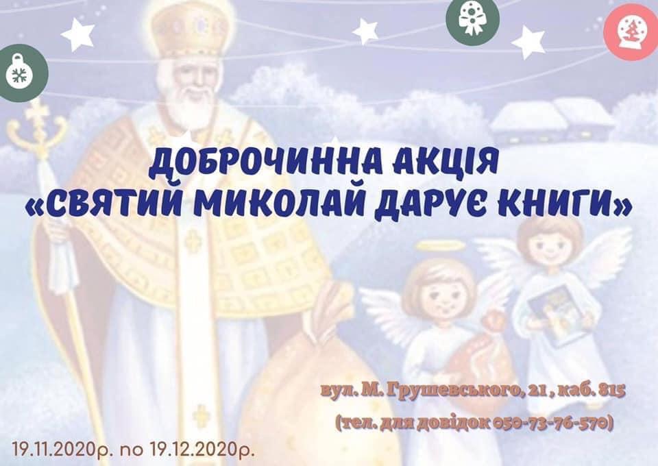 У Франківську до свята Миколая збирають дитячі книги для бібліотек