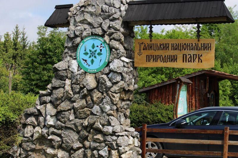 Галицький національний природний парк припиняє роботу у вихідні