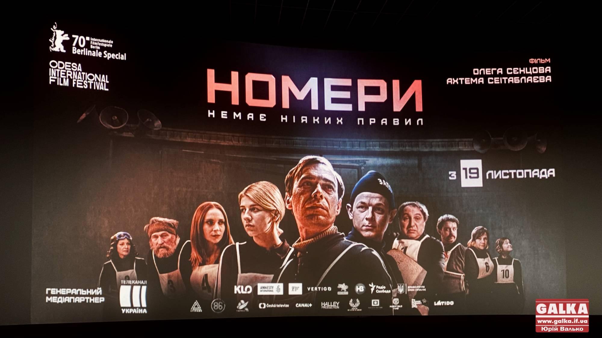 Фільм за п'єсою Олега Сенцова презентували у Франківську (ФОТО)