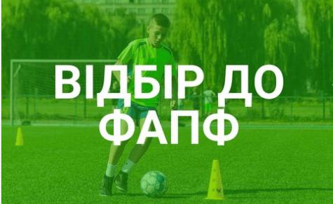 """Юних футболістів запрошують спробувати сили на відборах до Академії """"Прикарпаття"""""""