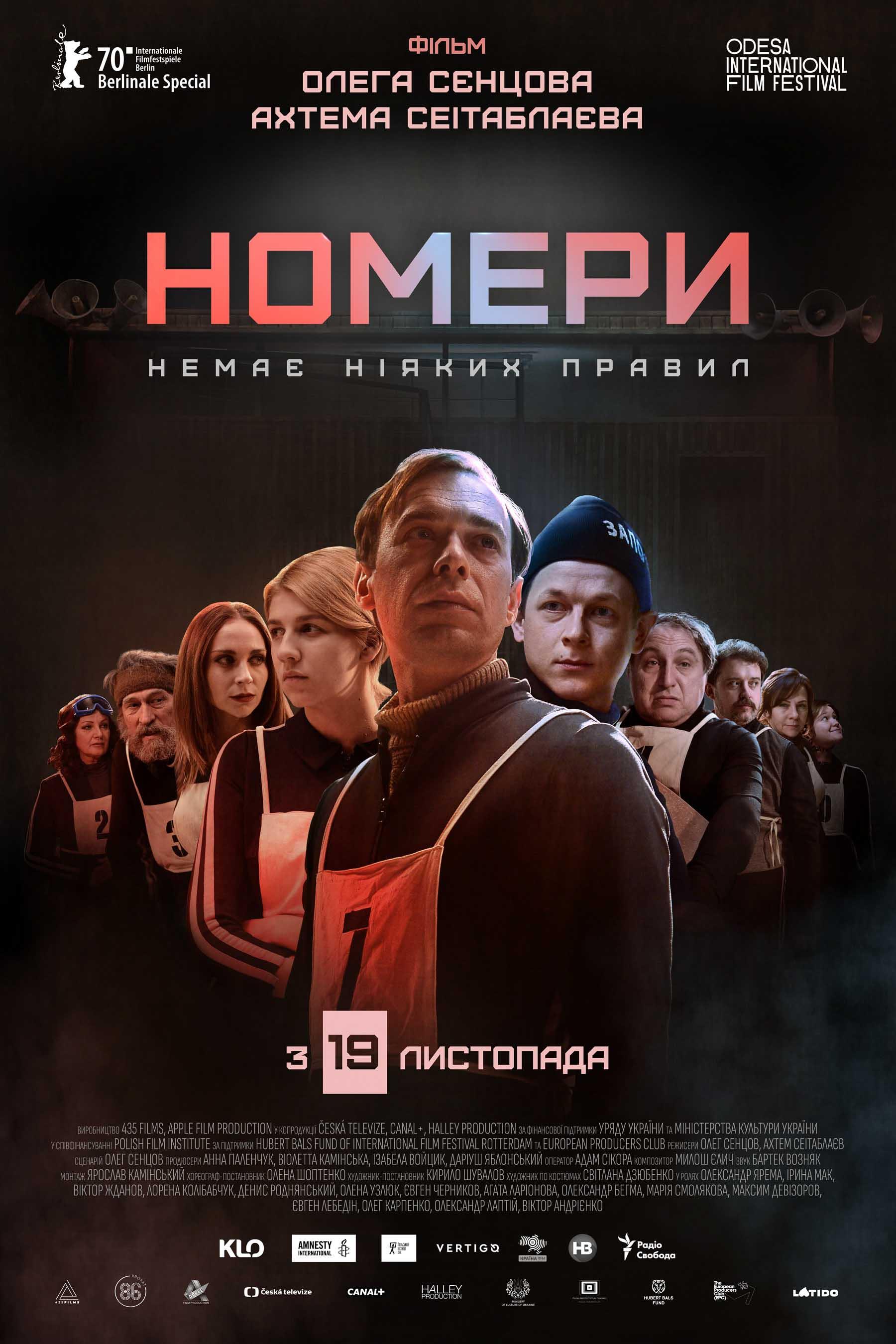 У Франківську відбудеться допрем'єрний показ фільму за п'єсою Олега Сенцова (ТРЕЙЛЕР)