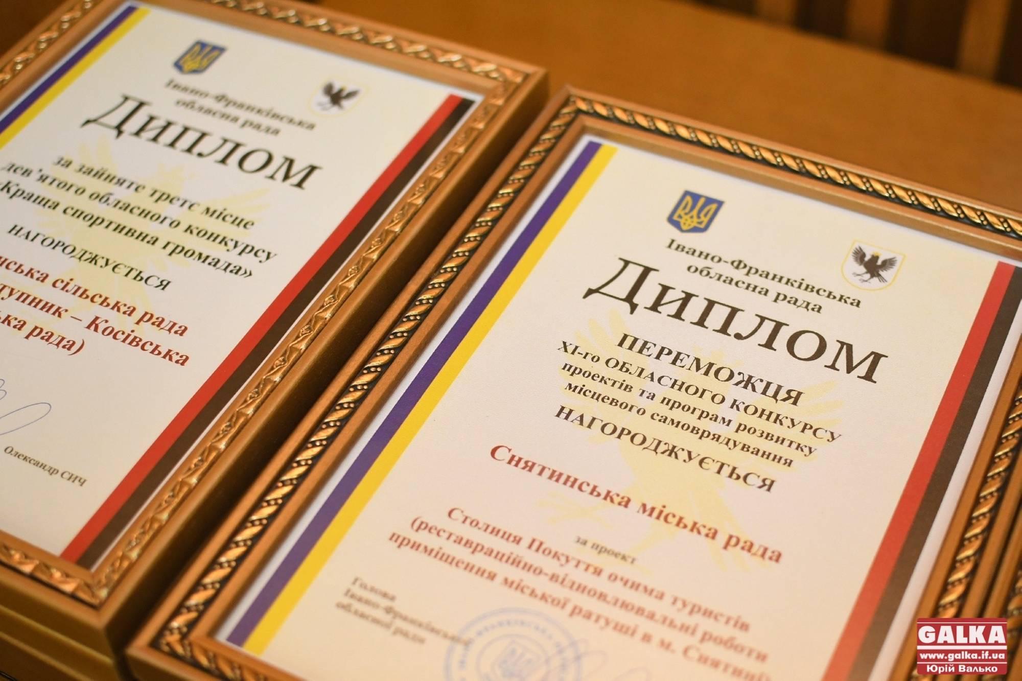 Нагородили переможців конкурсу проєктів і програм Івано-Франківської області (ФОТОРЕПОРТАЖ)