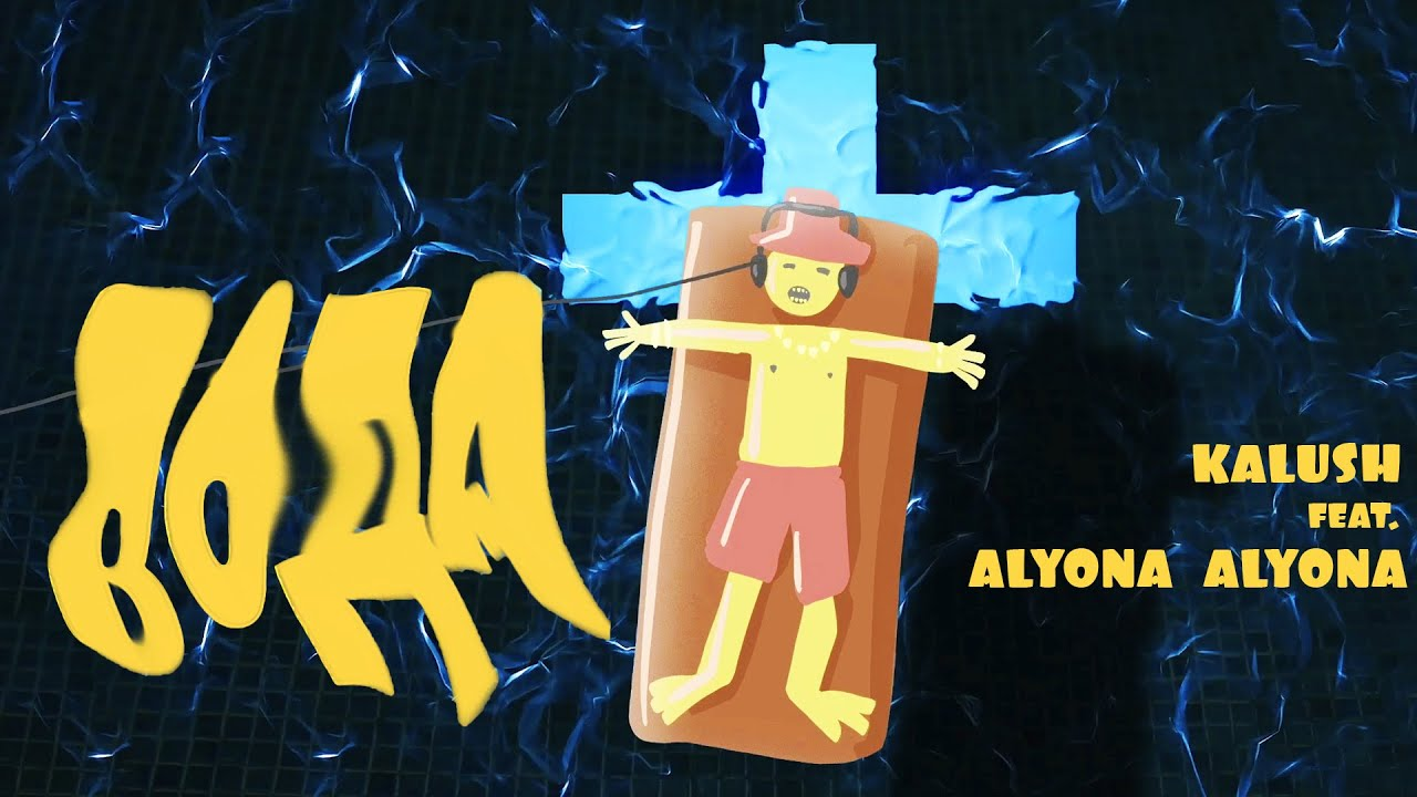 Те, про що раніше ніхто не писав: гурт KALUSH і alyona alyona презентували новий трек (ВІДЕО)